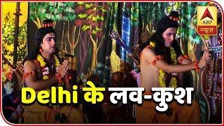 Watch Lav Kush Ramlila LIVE On ABP News