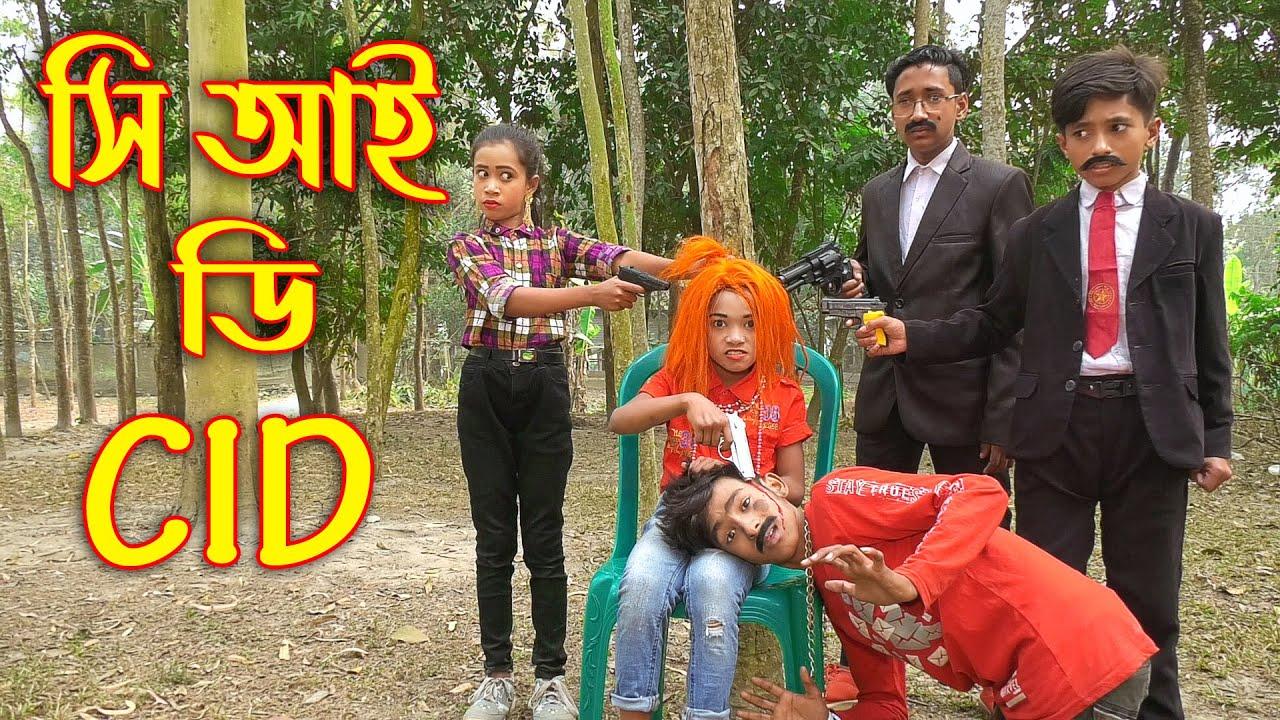 সি আই ডি ( CiD ) | জুনিয়র মুভি | Junior Movie | Bangla ...