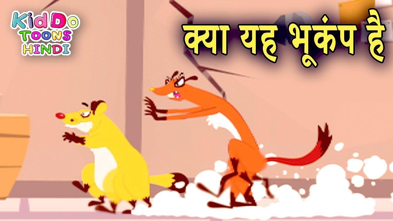 क्या यह भूकंप है | Latest Jaanbaaz Murga Cartoon For Kids | Kiddo Toons Hindi