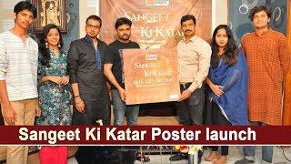 Sangeet Ki Katar Logo Launched By Director Maruthi - Bhavani HD Movies