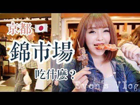 京都錦市場吃什麼?Delicious Food in