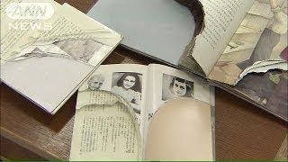 東京都内で「アンネの日記」など300冊以上の本が破られた事件で、横浜市...