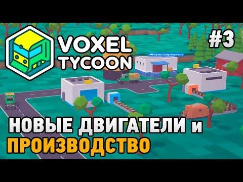 Voxel Tycoon #3 Новые двигатели и производства