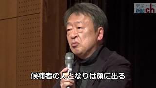 10月22日投開票の衆院選に向け、ジャーナリストの池上彰さんが司会のシ...