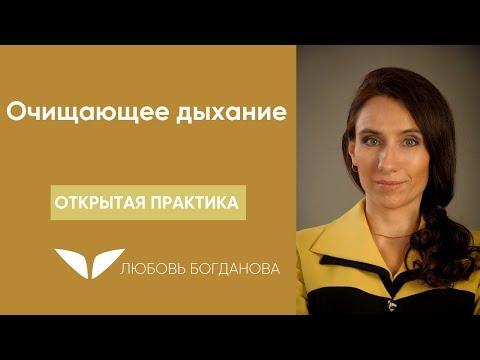 Очищающее дыхание | Любовь Богданова