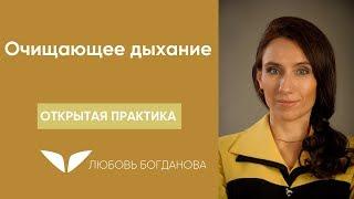 Очищающее дыхание  Любовь Богданова