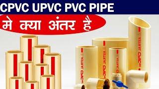CPVC UPVC PVC Pipe Me Kya Antar hai