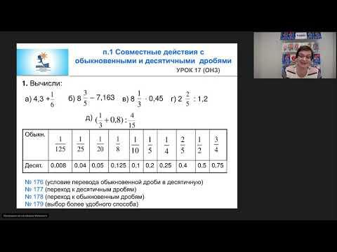 Грушевская Л.А. Курс математики Л.Г. Петерсон. Консультация 4 для 6 класса. «Арифметика»