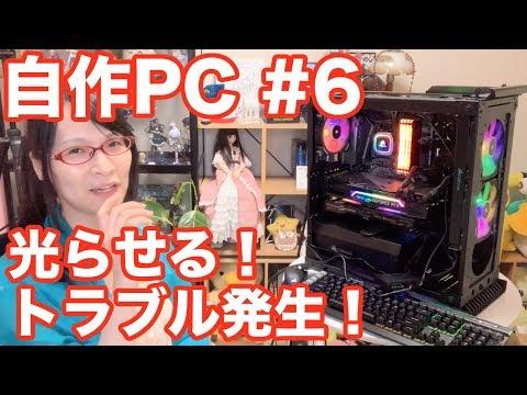 自作PC 2019 #6 初心者 初体験のRGBでトラブル発生! [Corei9 9900K GeforceRTX 2080ti]
