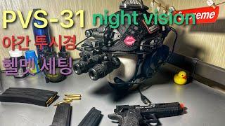야간투시경 PVS-31 헬멧셋팅 / PVS-31 nig…