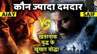 Tanhaji The Unsung Warrior Teaser | Ajay Devgn VS Saif Ali Khan किसका First Look पड़ा ज्यादा भारी ?