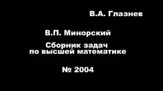 2004. Уравнение нормали к конусу