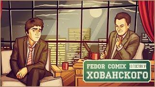 Fedor Comix в гостях у Хованского