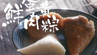 包【粽子】原来这么简单,秒杀外面的网红粽子