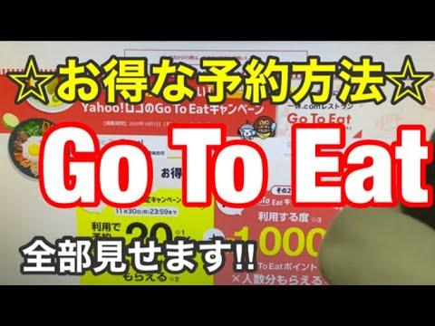 【Go To Eatキャンペーン】初利用したので不安になる予約の流れを全て見せます。今回はYahoo!ロコを利用して牛角を予約しました。初回利用で+1000P貰えるよ‼静岡
