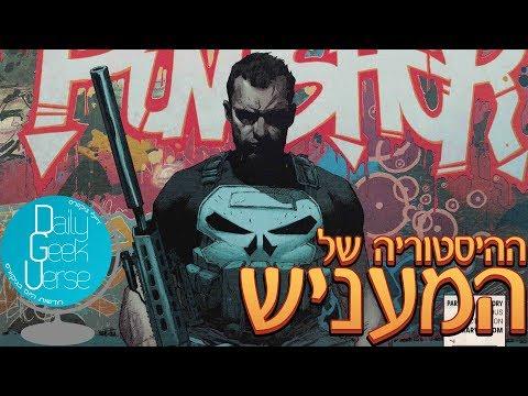 ההיסטוריה של המעניש (The Punisher)
