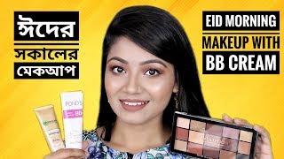 ঈদ মেকআপ সকালের সাজ    EASY EID MAKEUP TUTORIAL   How to do Makeup for EID MORNING with BB Cream