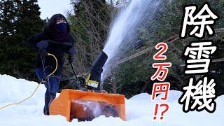【小型除雪機】2万円台の電動除雪機の性能は!?雪と戦うこなつ