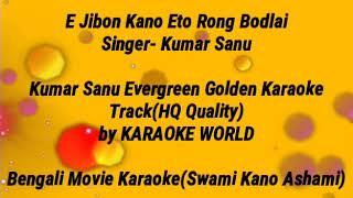 E Jibon Keno Keno Eto Rong Bodlay Karaoke |Kumar Sanu -9126866203