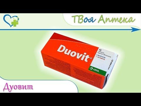 Дуовит таблетки ☛ показания (видео инструкция) описание ✍ отзывы ☺️