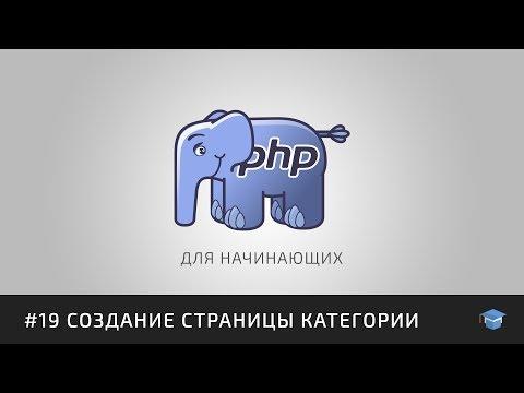 PHP для начинающих | #19 Создание страницы категории