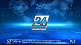 23 мамыр 2018 жыл - 15.00 жаңалықтар топтамасы