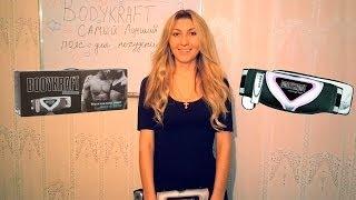 МАССАЖЁР ДЛЯ ТЕЛА BODYKRAFT - МАССАЖЁР ДЛЯ СПИНЫ И ПОПЫ БОДИКРАФТ ❤(Bodykraft массажный пояс для тех, кто хочет иметь стройное и красивое тело. В этом видео я сделал подробный отзыв..., 2013-11-30T16:28:52.000Z)