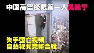 完整珍藏版 - 中国高空极限运动第一人 :吴咏宁,失手堕亡视频及自拍视频,国内大多已经屏蔽