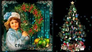 🎄🎄🎄🎄🎄С Рождеством Христовым 2019!!! 🎄🎄🎄🎄🎄 Красивое, волшебное поздравление.