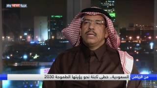 السعودية.. خطى ثابتة نحو رؤية المملكة الطموحة 2030