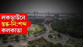 Coronavirus Lockdown: Kolkata Police makes a video of Lockdown City
