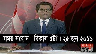 সময় সংবাদ   বিকাল ৫টা    ২৫ জুন ২০১৯   Somoy tv bulletin 5pm   Latest Bangladesh News