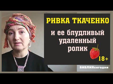 Премьера блудного ролика Ривки Ткаченко, удаленного YouTube