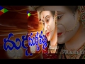Durgamma | Full Telugu Dubbed Movie | Kasthuri | 2017 Telugu Devotional Movies
