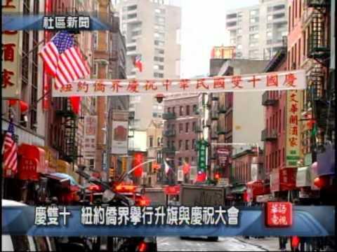 Sino TV 華語電視 News 10-10-2012