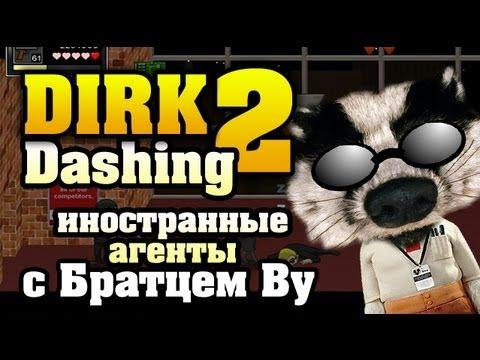 Совершенно секретно Dirk Dashing 2 с Братцем Ву