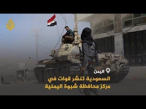 اليمنيون طالبوا بطردها.. هل ستصبح الإمارات خارج التحالف؟  - نشر قبل 9 ساعة