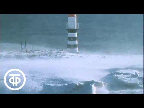 Новогодняя елка на Тихоокеанском маяке. Время. Эфир 29.12.1984