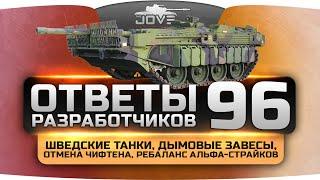 Ответы Разработчиков 96. Шведские танки, дымовые завесы, отмена Чифтена, ребаланс альфы.