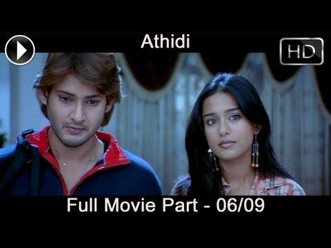Athidi Telugu Movie Part 06/09 || Mahesh Babu , Amrita Rao || Shalimarcinema