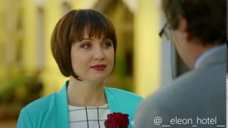 Валентина и Борис/Отель Элеон/Vine
