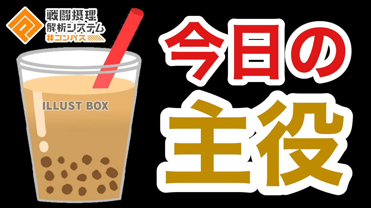 みつはのブチギレ商品紹介シリーズ第1弾〜タピオカ〜