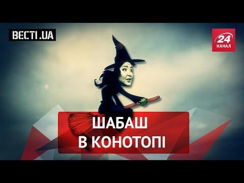 Вєсті UA. Вигнання
