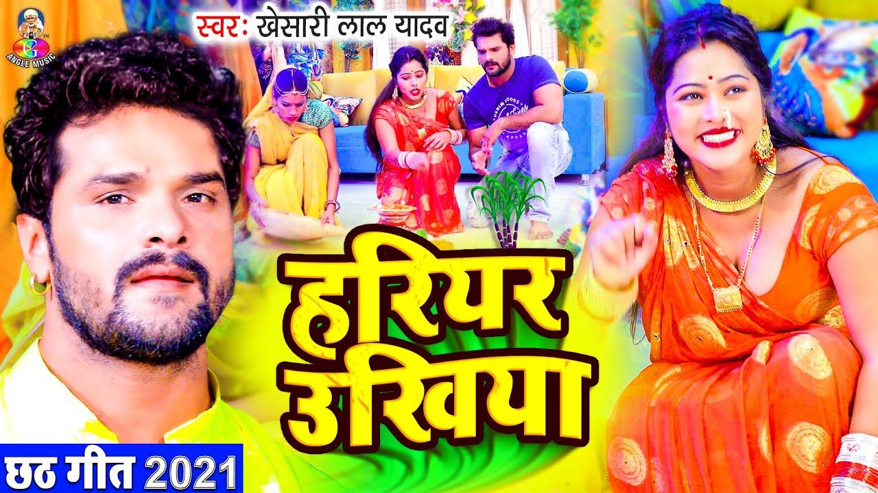 #Video   Hariyar Ukhiya   Khesari Lal Yadav   हरियर उखिया   New Bhojpuri Chhath Song 2021