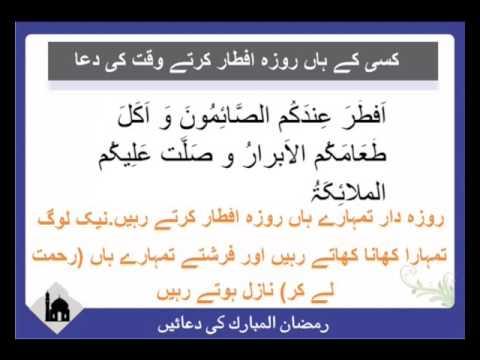 Kisi K Haan Roza Iftar Krte Waqt Ki Dua | Ramadan | Islam