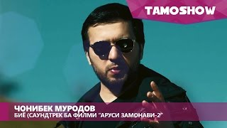 "Чонибек Муродов - Биё (Саундтрек ба ""Аруси замонави-2"") | Jonibek Murodov - Biyo (2016)"
