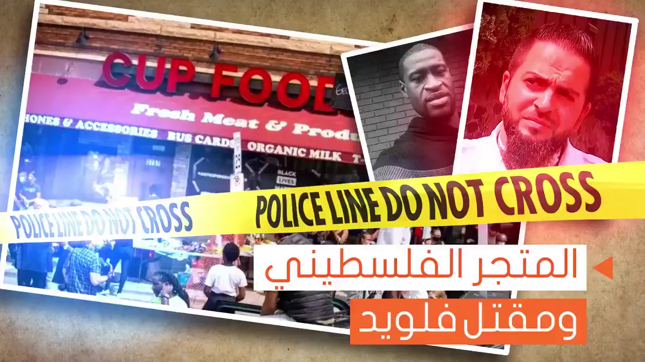 سبب مظاهرات امريكا هذه هي القصة بالتفصيل صاحب الشكوى فلسطيني