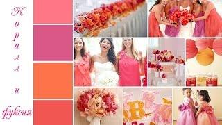 Цветовые палитры свадеб