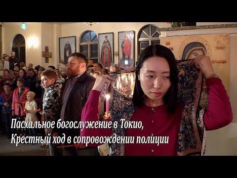 Пасхальное богослужение в