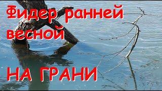 Ловля не активной рыбы ранней весной на фидер Рыбалка на грани Плотва на замерзающем водоеме